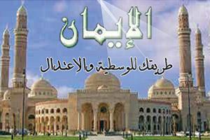 Al-Eman-(Yemen)