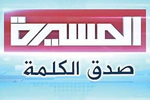 Al-Masirah-(Yemen)