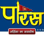 Paras-TV-Channel-(India)